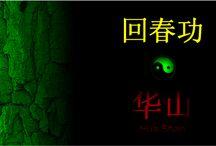 Chińska terapia ruchowa Huashan Huichungong