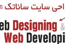 طراحی سایت ساناتک | طراحی وب سایت - طراحی سایت / اناتک ارائه دهنده بهترین سیستم مدیریت محتوا برای طراحی سایت و طراحی وب سایت در زمینه های مختلف فروشگاهی و شرکتی