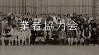 iG動画 / アイジースタイルハウス