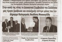 """Πολιτιστικός Σύλλογος & Εφημερίδα """"Ο ΑΡΙΣΤΟΤΕΛΗΣ"""""""