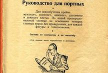 книга для портных Рига