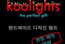 Koo Lights / 핸드메이드 디자인 램프