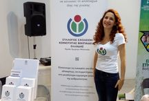 Voluntary Action 2017 - φεστιβάλ εθελοντισμού, skywalker.gr / Φεστιβάλ εθελοντισμού, Σύλλογος Σχολείων Κοινότητας Βικιπαίδειας Ελλάδας, Τεχνόπολη, VontaryWork.gr, Σχολείο Βικιπαίδειας, Βικιπαίδεια, Wikipedia