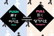 한국어&日本語
