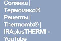 Термомикс. Супы