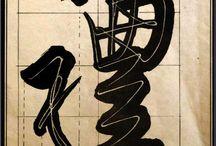 漢字 cursive