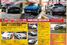 webチラシ / ポルシェセンター神戸の最新チラシをお届け致します。  www.kobe-porsche.jp