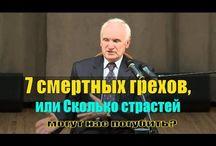ЛЕКЦИИ ОСИПОВ А.И.