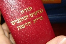 BIBILE in HEBREW