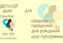 Цветной дым в Оренбурге / Цветной дым для фотосессий в Оренбурге. Цена, как купить и наличие тут https://goo.gl/SkGC7J #ОренДым #OrenDym