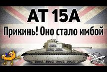 game WOT video