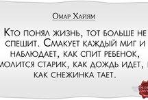 мысли изречения цитаты