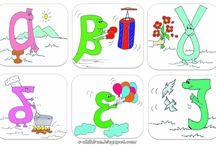 Α΄ Τάξη-Αλφαβήτα-Α΄ Class Alphabet