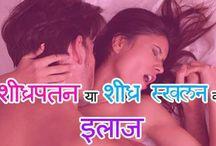 premature ejaculation treatment in hindi / premature ejaculation treatment in hindi