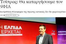 Γ. Χουλιαράκης: 500.000 νοικοκυριά θα πληρώσουν παραπάνω ΕΝΦΙΑ!