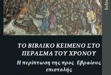 Το βιβλικό κείμενο στο πέρασμα του χρόνου / Η απαράμιλλη θεολογία της προς Εβραίους, η ρητορική δεινότητα του συγγραφέα και η αριστοτεχνική της δόμηση, δικαιολογούν απόλυτα το λόγο για τον οποίο η επιστολή έγινε πόλος έλξης και σημείο αντιλεγόμενο μεταξύ των ερευνητών, οι οποίοι μέχρι σήμερα ακόμη πασχίζουν να απαντήσουν στα διαρκώς αυξανόμενα προβλήματα που αυτή εμφανίζει. Το βιβλίο αποτελεί μία συνολική παρουσίαση της ιστορίας της έρευνας στην προς Εβραίους από τους πρώτους αιώνες ζωής της Εκκλησίας,