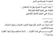 جمال اللغة العربية