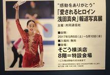Mao Asada / 浅田真央さん報道写真展@そごう横浜店