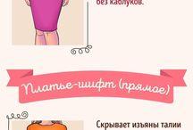 женский стиль