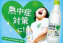 banner, ad / バナー広告や企業ポスターやキャンペーンのデザイン。