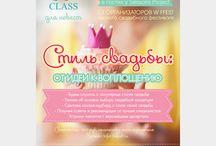 WCLASS - мастер-классы для молодоженов