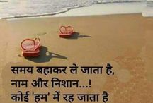 Hindi meaningful lines