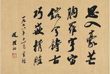 ZHAO PUCHU - 趙樸初 - 조박초