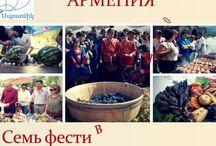 Фестивали в Армении