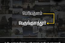 தெரிந்துகொள்வோம் | General Knowledge | Podhuarivukalanjiyam