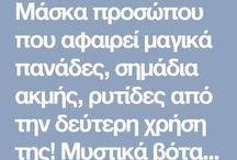 ΜΑΣΚΑ ΠΡΟΣΩΠΟΥ