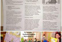 Εκπαιδευτικά Προγράμματα / Στοματική Υγιεινή