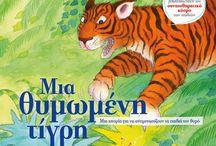 Εκπαίδευση παιδικά  βιβλία