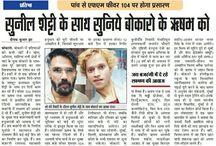 listen me as laxman and mr sunil shetty as bjrangbali on on fever 104 fm from 5th march daily 7am in delhi mumbai kolkata and u.p.