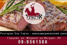 Рестораны Израиля