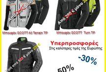 Προϊόντα SCOTT On Road / Scott Onroad προϊόντα. Συμπεριλαμβάνονται μπουφάν, παντελόνια, γάντια, μπαλακλάβες, προστατευτικά, μπότες, αξεσουάρ κ.α.
