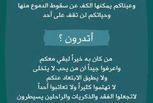 بالعربــــــــــــــــــــي / In Arabic