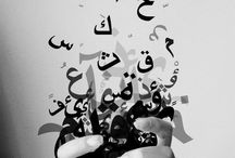 Arabic  / by Friederike Andres