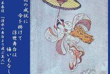 鈴木春信 ukiyoe
