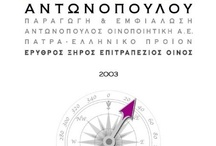 Greek wine and products