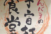 B grade gourmet (meal) japan / B rank gourmet (meal) of the hometown Tohoku