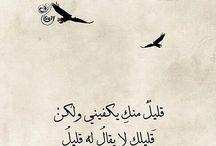 ما قالته العرب