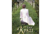 Ιουνιος '13  / Βιβλία που εκδόθηκαν στην έλλαδα τον Ιουνιο 2013