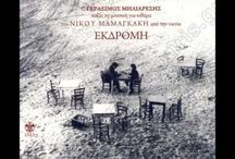 Nikos Mamangakis from Rethymno, Composer / Ο Μέγας συνθέτης Νίκος Μαμαγκάκης από το Ρέθυμνο της Κρήτης ήταν φίλος μου.