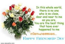 Friendship Day Wallpapers / Here we have all the latest friendship day images, wallpapers, picture, HD images etc. You can share them with your friends.