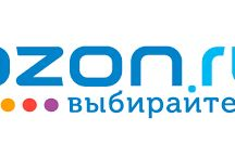 OZON.RU доставит наши продукты на следующий день! / Наш партнер OZON.RU начал продажу наших продуктов на своей площадке. Мы очень рады и желаем больше клиентов нашему партнеру.