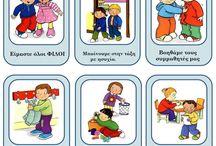 κανόνες λειτουργίας τάξης-σχολείου