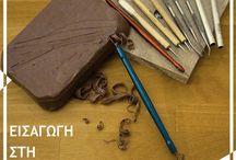 Εφαρμοσμένες Τέχνες / Συνεχείς επιμορφωτικές και εκπαιδευτικές δραστηριότητες του ΙΕΚ ΔΕΛΤΑ στον Τομέα Εφαρμοσμένων Τεχνών