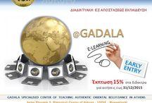 ONLINE MATHIMATA ORIENTAL BELLYDANCE GADALA SXOLES XOROY THS ANATOLHS ATHINA / GADALA E-LEARNING: ONLINE ΜΑΘΗΜΑΤΑ ORIENTAL ΧΟΡΟΥ ΜΕ ΤΗ ΜΕΘΟΔΟ GADALA! Διαδικτυακή Εξ Αποστάσεως Εκπαίδευση στις Τεχνικές του Αυθεντικού Ανατολίτικου Χορού – Εξειδικευμένη Διδασκαλία Bellydance και μέσω Internet!  * www.gadala.gr * 2103211008 * info@gadala.gr