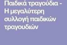ΤΡΑΓΟΥΔΙΑ