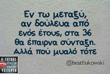 Say it in greek!!
